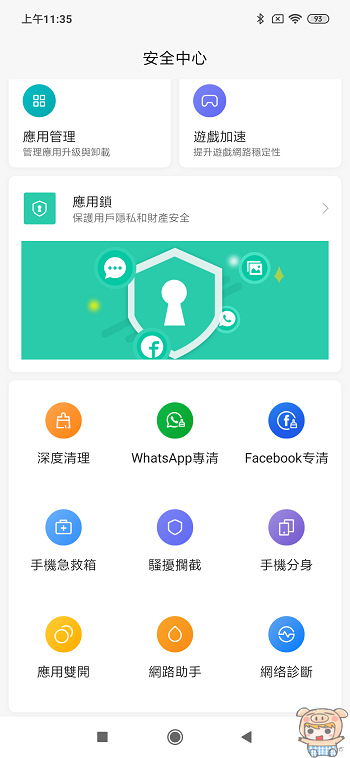 nEO_IMG_Screenshot_2019-04-30-11-35-30-294_com.miui.securitycenter.jpg