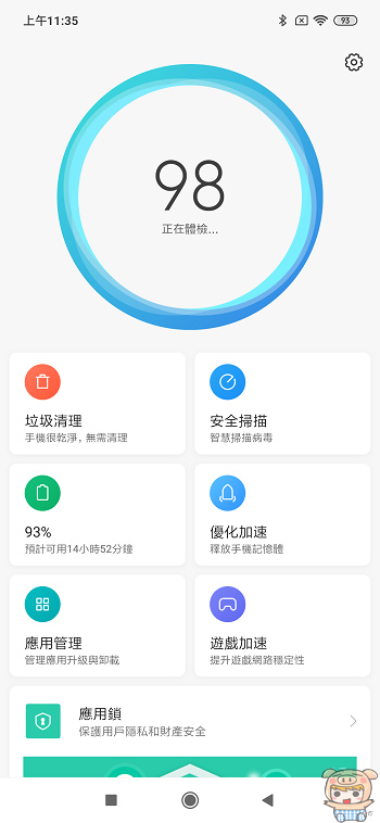 nEO_IMG_Screenshot_2019-04-30-11-35-25-234_com.miui.securitycenter.jpg