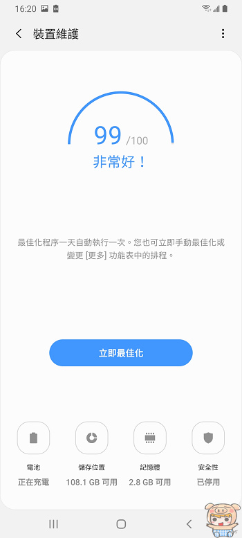 nEO_IMG_Screenshot_20190507-162010_Device care.jpg