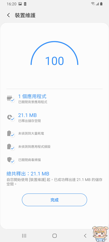 nEO_IMG_Screenshot_20190507-162024_Device care.jpg