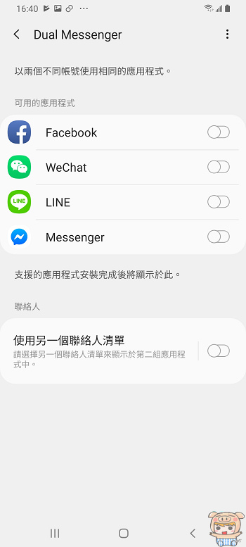 nEO_IMG_Screenshot_20190507-164022_Dual Messenger.jpg