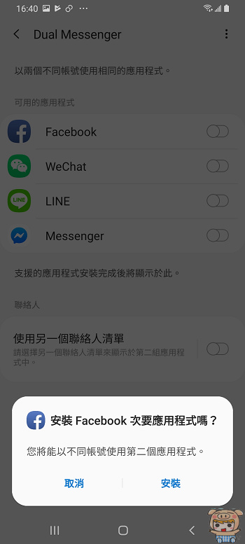 nEO_IMG_Screenshot_20190507-164030_Dual Messenger.jpg
