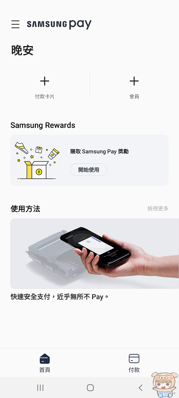 nEO_IMG_Screenshot_20190507-205641_Samsung Pay.jpg