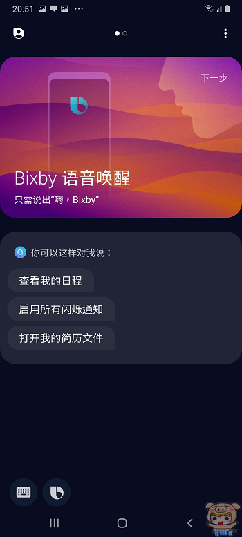 nEO_IMG_Screenshot_20190507-205115_Bixby Voice.jpg