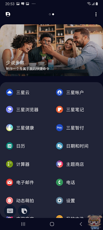 nEO_IMG_Screenshot_20190507-205349_Bixby Voice.jpg