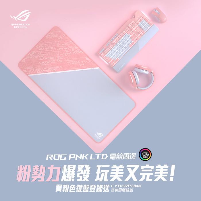 nEO_IMG_ROG PNK LTD系列電競周邊 粉勢力爆發 玩美又完美!.jpg