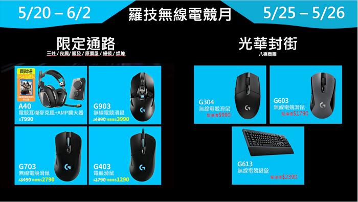 nEO_IMG_【圖八】多款鍵鼠、耳機驚爆優惠盡在羅技無線電競月.jpg