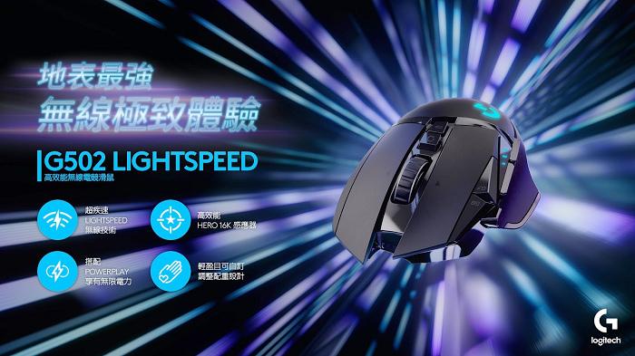 nEO_IMG_G502 LIGHTSPEED 無線電競滑鼠,極致性能、完美掌握.jpg