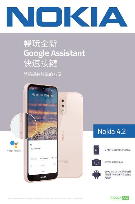 nEO_IMG_Nokia 4.2_KV_product.jpg