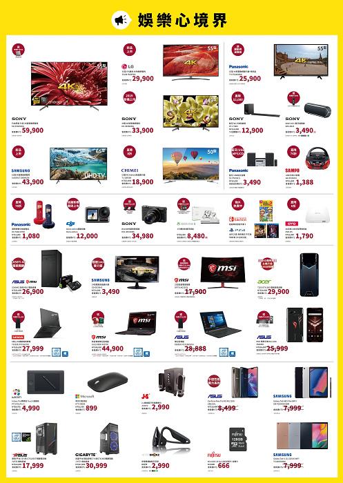 nEO_IMG_娛樂心境界!電競桌機、筆電與周邊商品超值優惠 打造高效能遊戲體驗.jpg