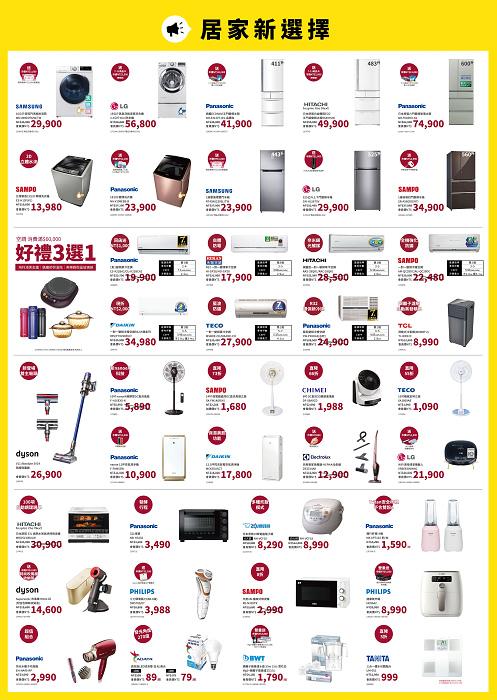 nEO_IMG_外宿、成家新選擇!冰箱洗衣機、空調等居家生活家電滿額再贈高達萬元好禮.jpg