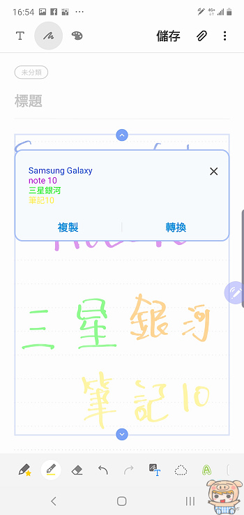 nEO_IMG_Screenshot_20190818-165405_Samsung Notes.jpg
