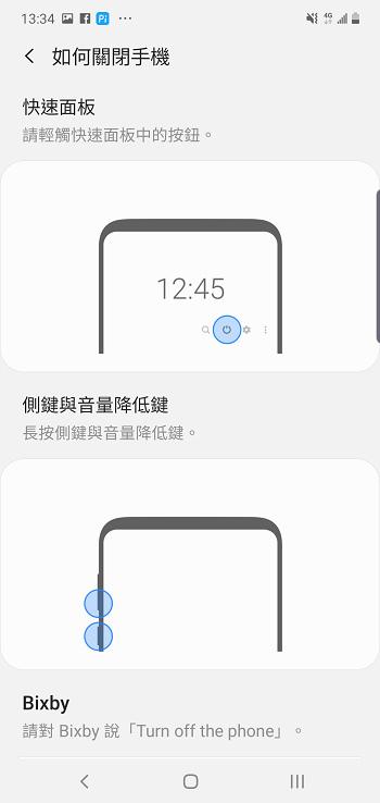 nEO_IMG_Screenshot_20190823-133422_Settings.jpg