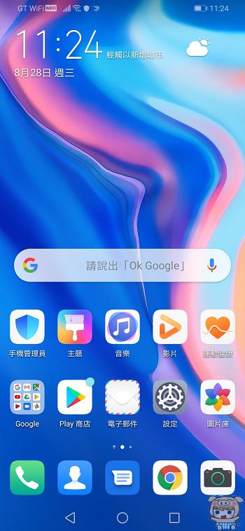 nEO_IMG_Screenshot_20190828_112446_com.huawei.android.launcher.jpg
