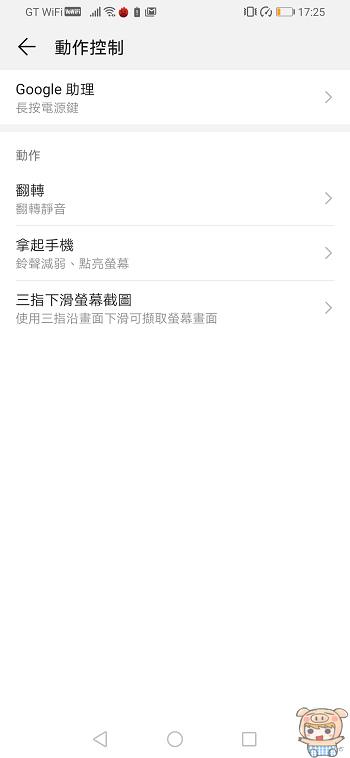nEO_IMG_Screenshot_20190903_172523_com.huawei.motionservice.jpg