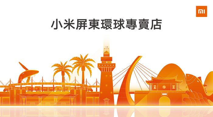 nEO_IMG_小米屏東環球專賣店於9月7日盛大開幕.jpg