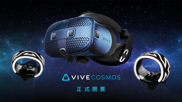nEO_IMG_HTC新聞照片(HTC VIVE Cosmos今日即刻開賣).jpg