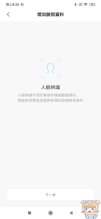 nEO_IMG_Screenshot_2019-10-24-20-33-56-217_com.android.systemui.jpg