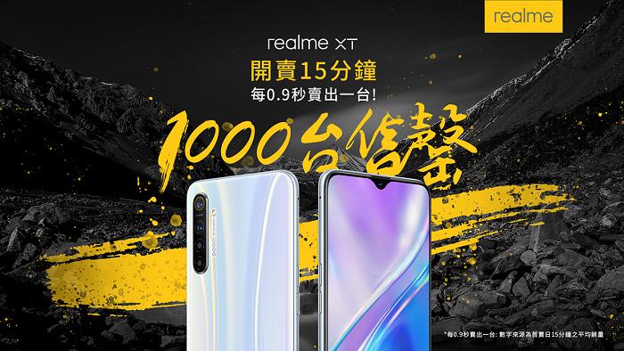 nEO_IMG_圖說:realme XT今日上午1000於線上平台正式開賣,創下15分鐘完銷1,000台的好成績。.jpg