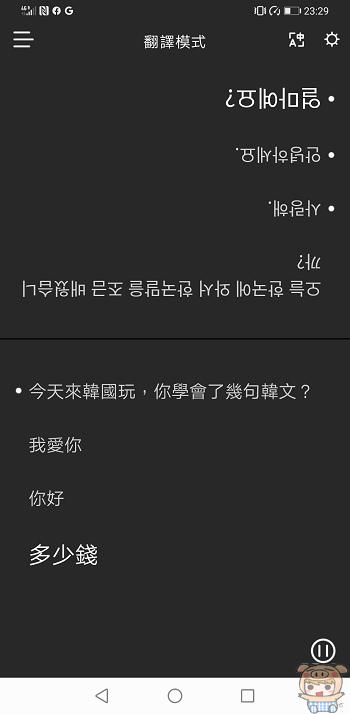 nEO_IMG_Screenshot_20191109_232911_com.translation666.jpg