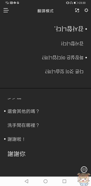 nEO_IMG_Screenshot_20191109_233011_com.translation666.jpg