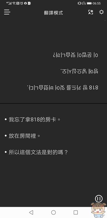 nEO_IMG_Screenshot_20191110_065547_com.translation666.jpg