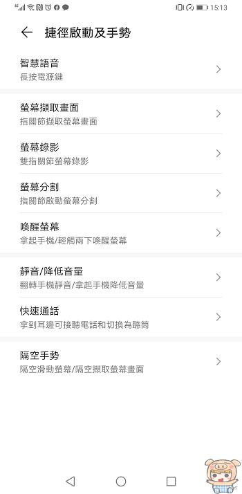 nEO_IMG_Screenshot_20191118_151353_com.huawei.motionservice.jpg