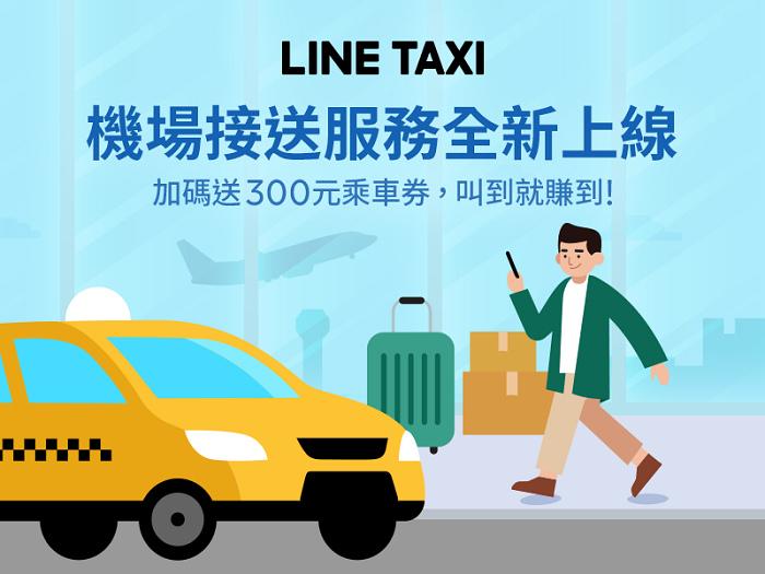 nEO_IMG_【圖1】LINE TAXI叫車平台於今(8)日宣布正式推出機場接送服務,提供用戶更多元的移動體驗(圖由LINE提供).jpg