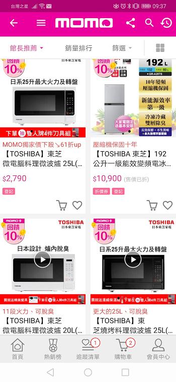 nEO_IMG_Screenshot_20200118_093742_com.momo.mobile.shoppingv2.android.jpg