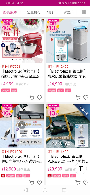 nEO_IMG_Screenshot_20200118_100932_com.momo.mobile.shoppingv2.android.jpg