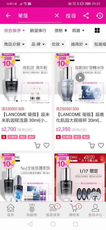 nEO_IMG_Screenshot_20200118_093520_com.momo.mobile.shoppingv2.android.jpg