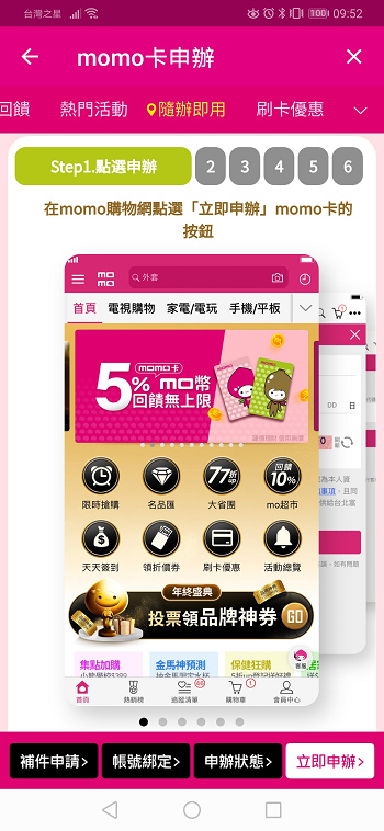 nEO_IMG_Screenshot_20200121_095250_com.momo.mobile.shoppingv2.android.jpg