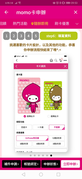nEO_IMG_Screenshot_20200121_095300_com.momo.mobile.shoppingv2.android.jpg
