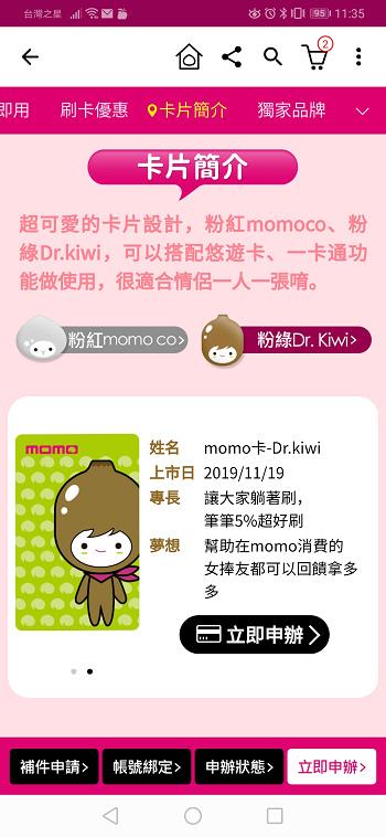 nEO_IMG_Screenshot_20200121_113546_com.momo.mobile.shoppingv2.android.jpg
