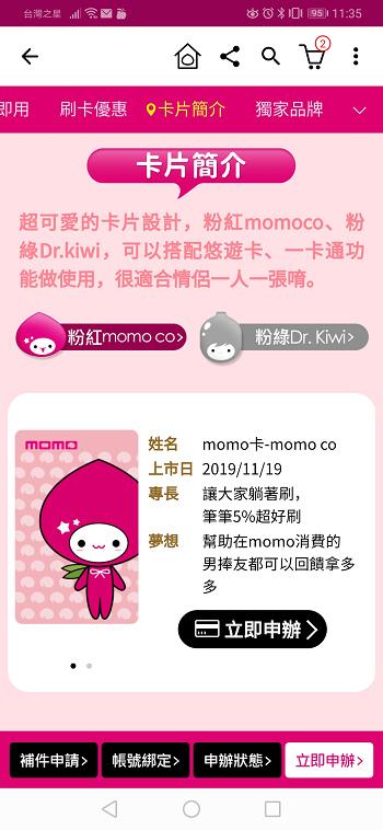 nEO_IMG_Screenshot_20200121_113544_com.momo.mobile.shoppingv2.android.jpg