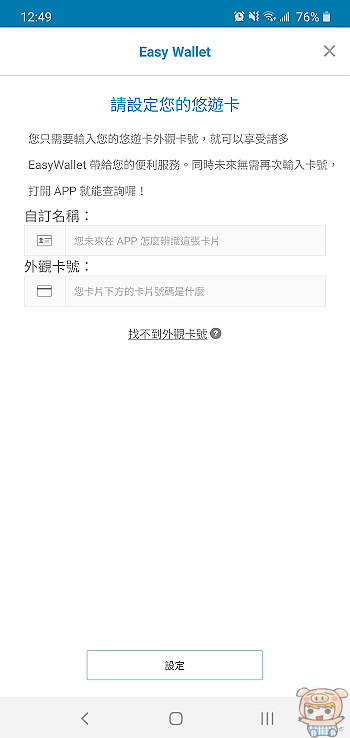 nEO_IMG_Screenshot_20200317-124951_Easy Wallet.jpg