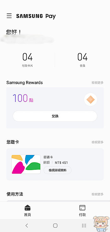 nEO_IMG_Screenshot_20200317-154649_Samsung Pay.jpg