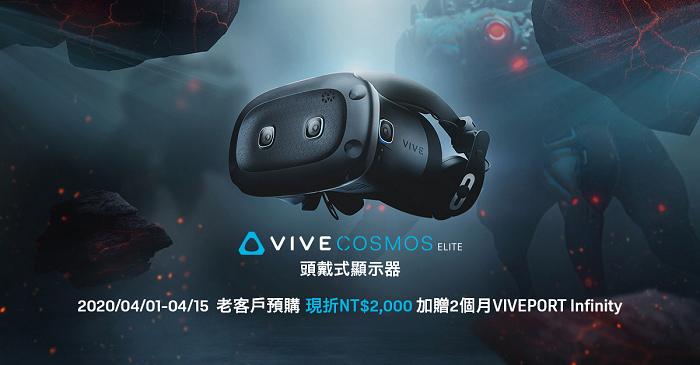 nEO_IMG_HTC新聞圖檔(VIVE COSMOS ELITE頭戴式顯示器單獨販售).jpg