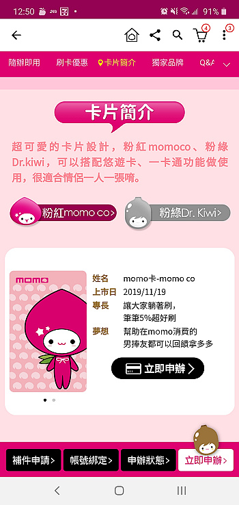 nEO_IMG_Screenshot_20200409-125052_momo.jpg