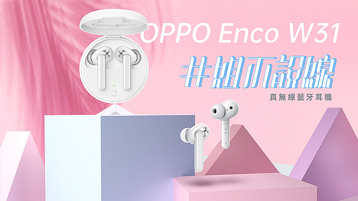 nEO_IMG_OPPO今(9)日宣布推出兼具甜美外型與適合各種音樂風格的真無線藍牙「粉餅」耳機-OPPO-Enco-W31S.jpg
