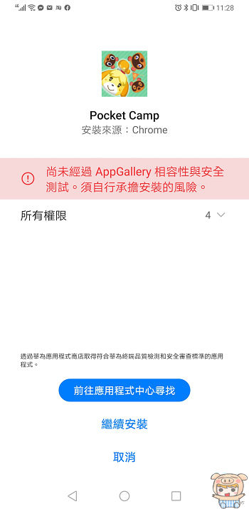 nEO_IMG_Screenshot_20200413_112807_com.android.packageinstaller.jpg