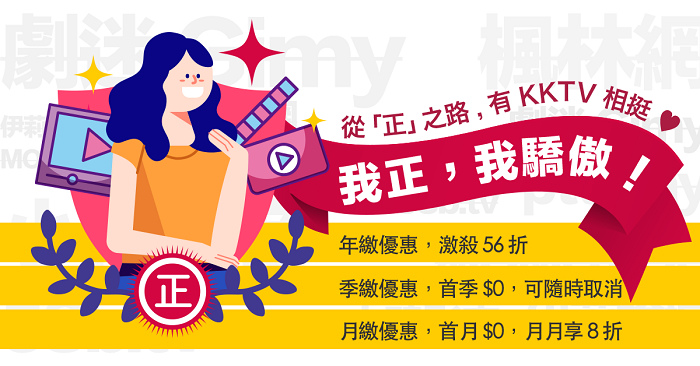 nEO_IMG_KKTV推出「我正,我驕傲!」活動,吸引首購族.jpg