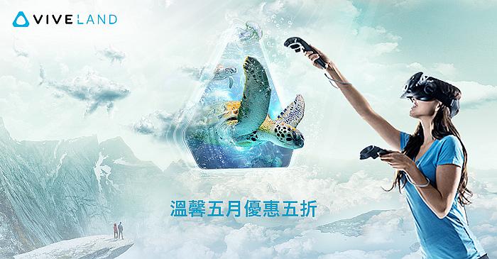 nEO_IMG_HTC新聞圖檔(VIVELAND溫馨五月 五波五折活動).jpg