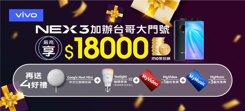 於momo購物網買vivo NEX 3並加辦台哥大門號,可享好禮和最高18,000元mo幣回饋,總價值超過2萬元。.jpg