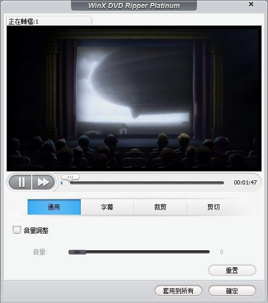 【限免下載】 DVD影片隨意看!WinX DVD Ripper 免費幫你搞定DVD 轉成MP4檔案