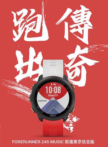 nEO_IMG_奧運戰線拉長 「Forerunner 245Music前進東京 信念版」 挺你一起跑出傳奇 見證跑步運動科學。.jpg