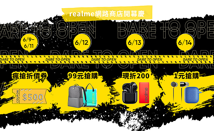 nEO_IMG_Dare to OPEN!realme網路商店開幕慶優惠攻略.jpg