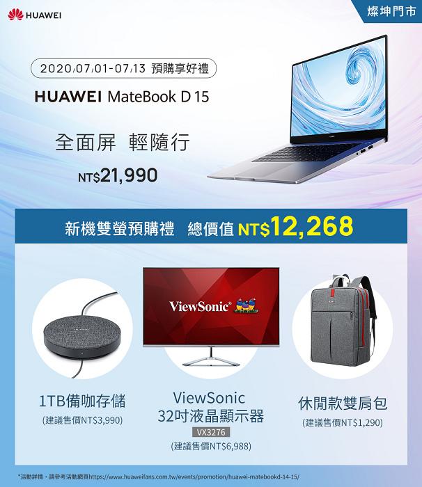 nEO_IMG_【HUAWEI】HUAWEI MateBook D15_燦坤預購優惠.jpg