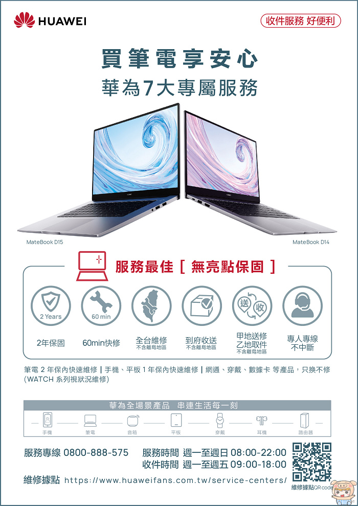 nEO_IMG_【HUAWEI】買筆電享安心,華為七大專屬服務.jpg