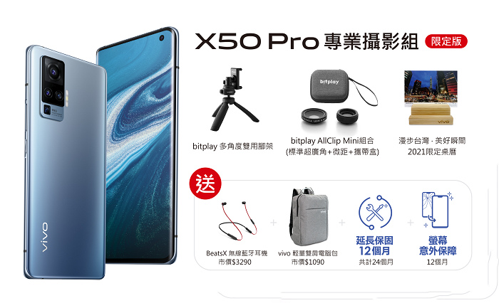 nEO_IMG_vivo X50 Pro專業攝影組加量不加價,於vivo台北三創體驗旗艦店和高雄夢時代體驗店預購再送價值12880元好禮。.jpg